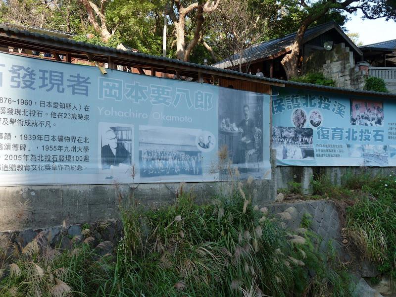 TAIWAN..Taipei,Xinbeitou Musée aborigène , Musée des sources chaudes et mémorial Sun Yat Sen 01/2009 - Xinbeitou%2B118.jpg