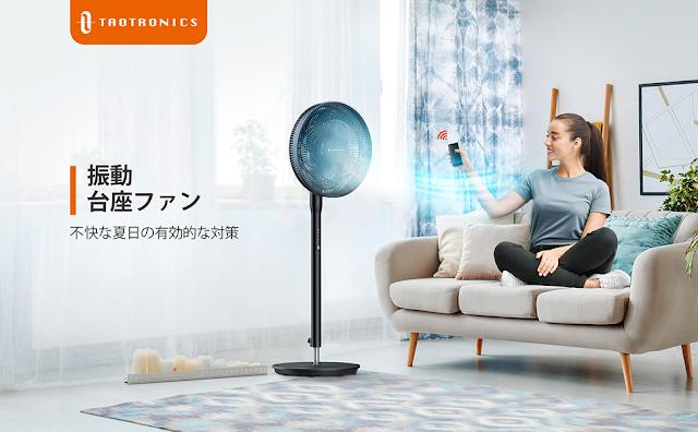 【TaoTronics TT-TF009扇風機】圧倒的に静音で、部屋のインテリアにも溶け込むスタイリッシュなデザインが魅力。TaoTronicsの静音扇風機TT-TF009レビュー