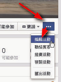 Facebook 編輯活動位置 http://facebook.22ace.com/2014/12/facebook-edit-event-location.html