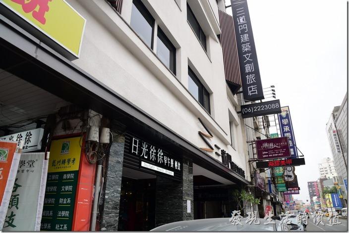 日光徐徐台南成功店與三道門建築文創旅店外觀。
