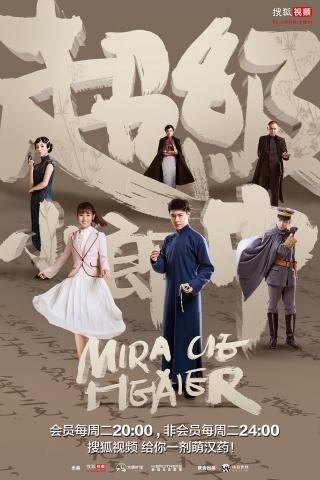 Siêu Cấp Tiểu Lang Trung - Miracle Healer (2017)