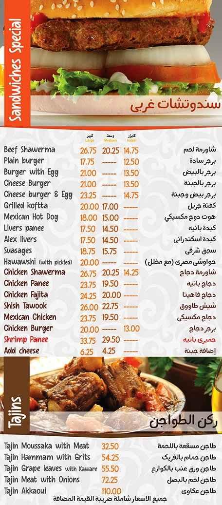 اسعار مطعم القزاز