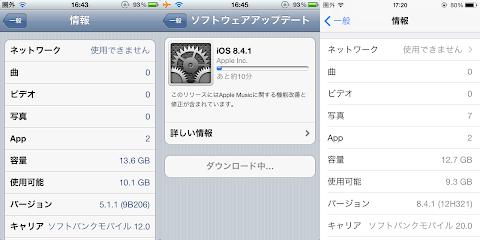 iOS 5からiOS 8にまずはアップデート