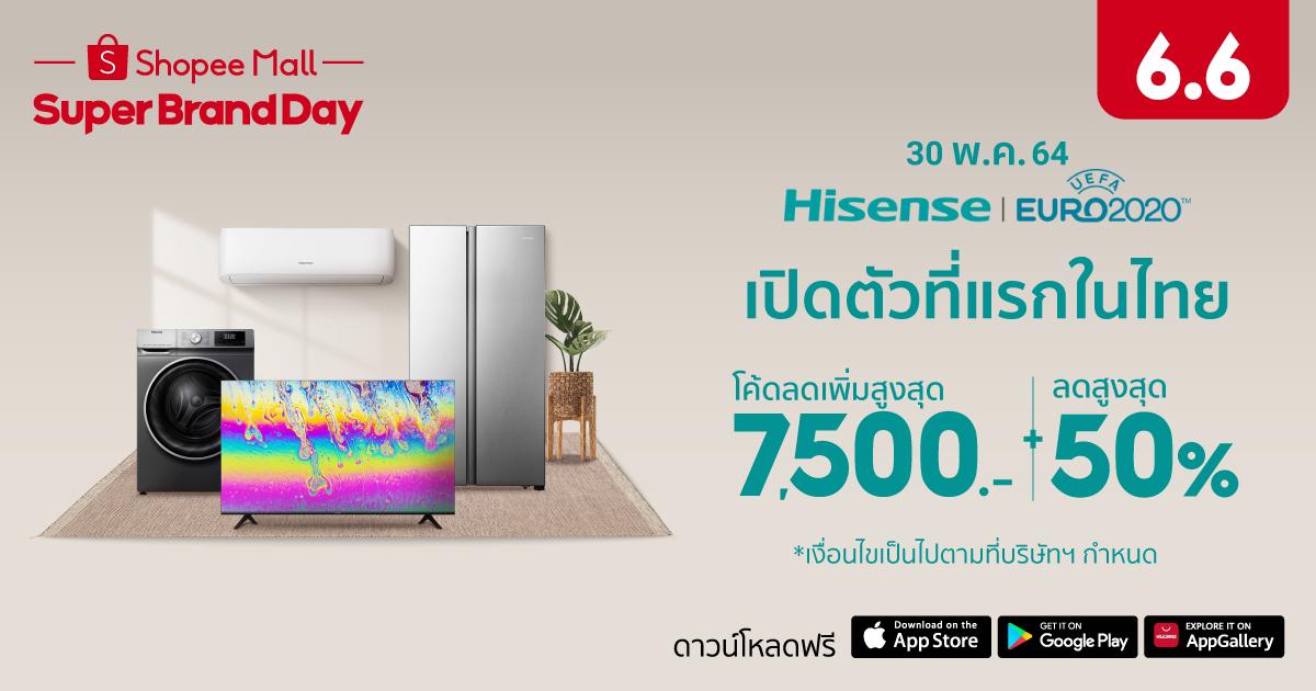Hisense เดินเกมปั้นแบรนด์ทะยานสู่ท็อป 3 ตลาดเครื่องใช้ไฟฟ้า ภายใต้โรดแมป 3 ปีผนึก Shopee อวดโฉมสินค้าเทคโนโลยีระดับโลกกว่า 20 รุ่น ครั้งแรกในประเทศไทยพบกับแคมเปญใหญ่กลางปีกับ Hisense x Shopee Super Brand Day ในวันที่ 30 พฤษภาคม 2564 พร้อมเฉลิมฉลอง Shopee 6.6 Greatest Brands Celebration กับส่วนลดสุดแกรนด์สูงสุด 50%