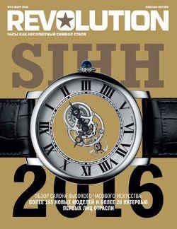 Читать онлайн журнал<br>Revolution (№44 март 2016)<br>или скачать журнал бесплатно