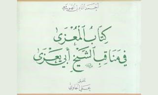 المُعْزى في مناقب الشيخ أبي يَعْزى -22