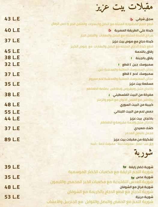 اسعار مطعم بيت عزيز