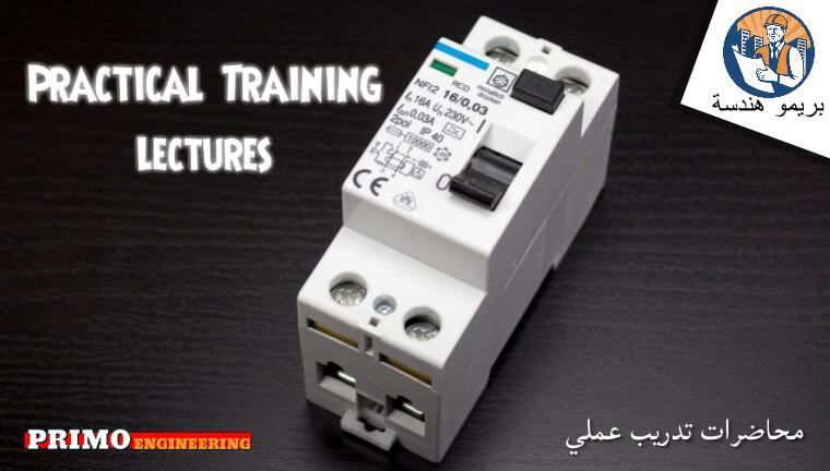 محاضرات مادة تدريب عملي فرقة ثالثة هندسة قوي والالات كهربائية الشروق Practical Training lectures