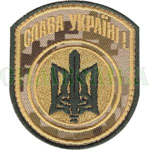 Слава Україні /тк.NDU/нарукавна емблема