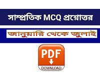 সাম্প্রতিক  MCQ প্রশ্নোত্তর জানুয়ারি থেকে জুলাই - PDF ফাইল