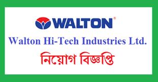 walton hi-tech industries ltd job circular  - ওয়ালটন হাই-টেক ইন্ডাস্ট্রিজ লিমিটেড চাকরির খবর