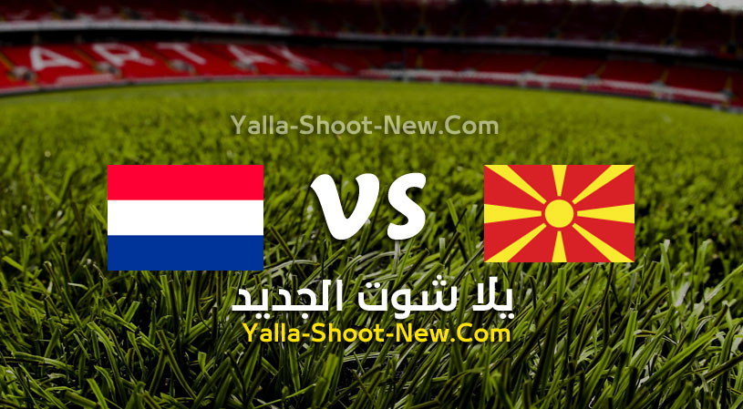 مباراة هولندا ومقدونيا الشمالية