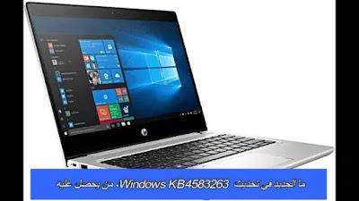 ما الجديد في تحديث Windows KB4583263 ، من يحصل عليه