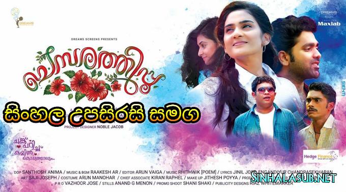 Chembarathipoo (2017) Sinhala Subtitles| සිංහල උපසිරසි සමග  |ලෝක දෙකක් අතර