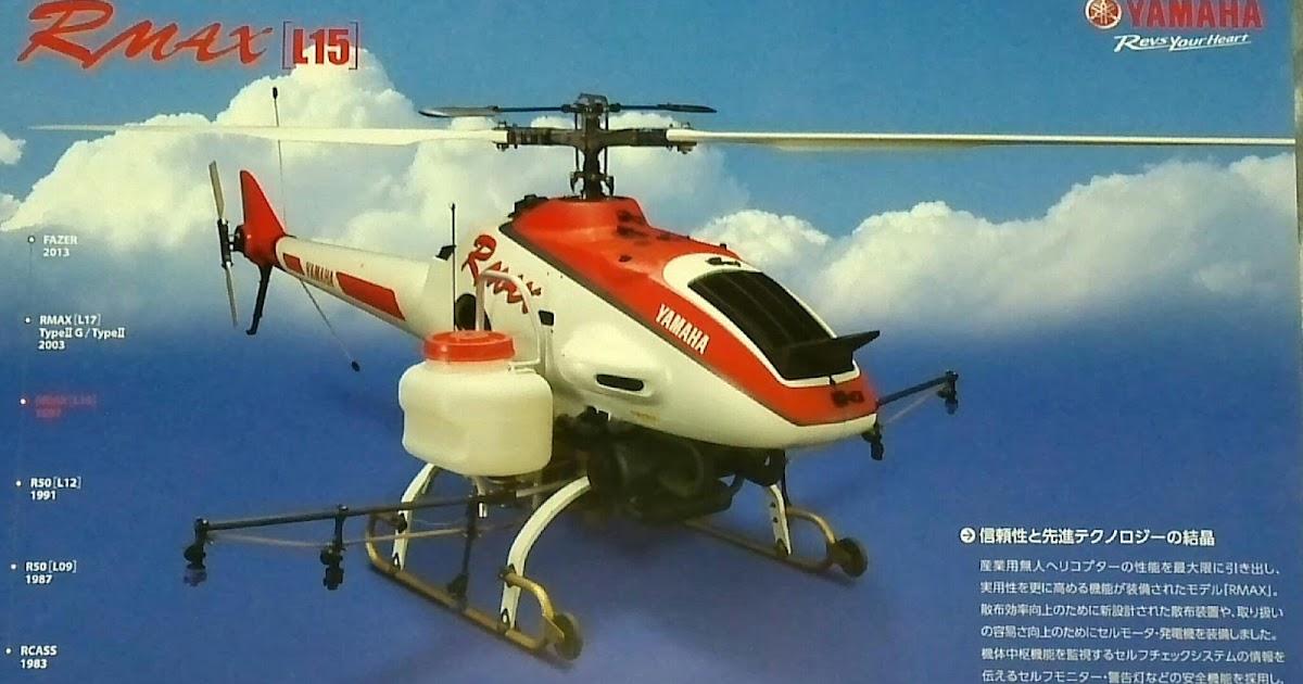 産業用無人ヘリの変遷 その2 | ...