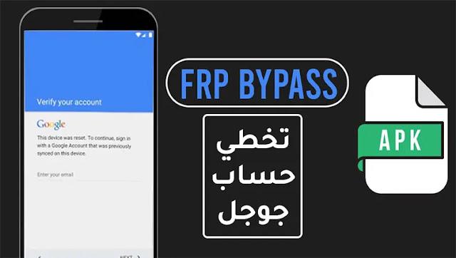 تنزيل Frp Bypass افضل برنامج تخطي حساب جوجل
