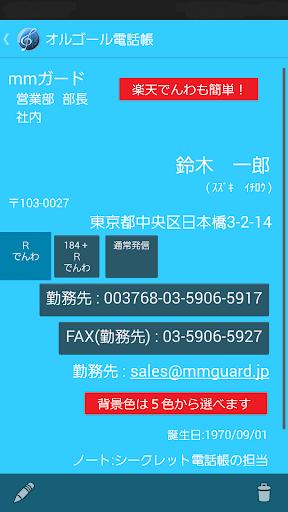 シークレット電話帳PRO - ダイアラー プレフィックス
