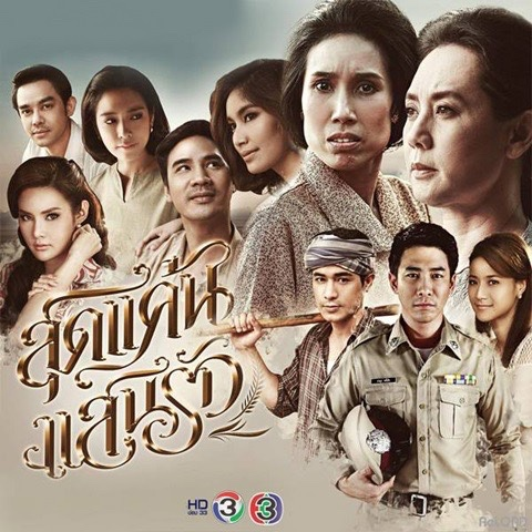 Top 3 Highest Rating Thai Drama of Channel 3 and 7 - Dara News