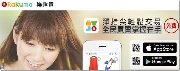 樂天樂趣買rakuma網路賣家商家必知新平台