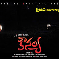 koushalya movie First Look