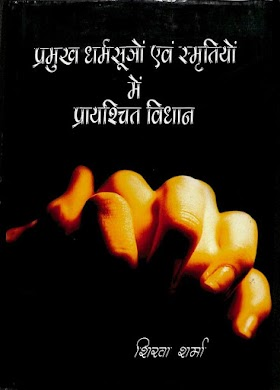 Prayashchit Vidhan (प्रायश्चित का विधान)