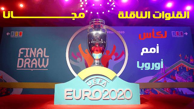 القنوات الناقلة لكأس أمم أوروبا  – يورو 2020 مجانا على كل الأقمار الصناعية