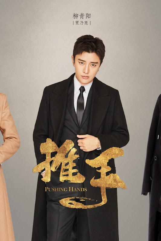 Pushing Hands China Drama