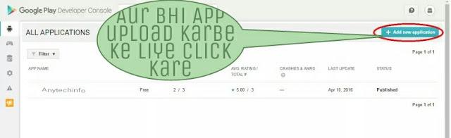 Apne App Ko Google Play Store Par Upload Kaise Kare ? 4