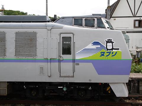JR北海道 臨時特急「ヌプリ」 函館行き ニセコ駅にて 先頭車サイド