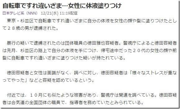徳田雅也n02