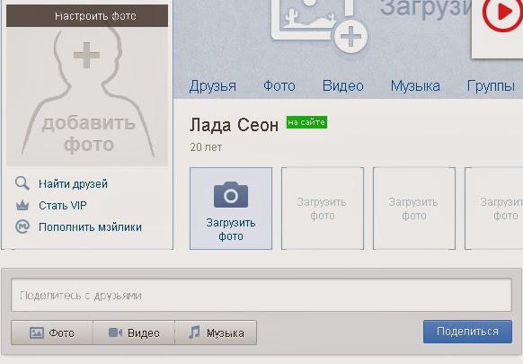 moj-mir-registraciya