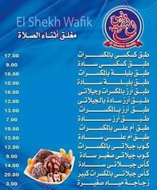 اسعار الشيخ وفيق