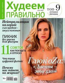 Читать онлайн журнал<br>Худеем правильно (№5 Май 2016)<br>или скачать журнал бесплатно