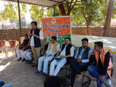 भारतीय जनता युवा मोर्चा की बैठक सम्पन्न | Shivpuri News