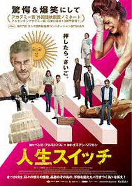 [MOVIES] 人生スイッチ / RELATOS SALVAJES/WILD TALES (2014)