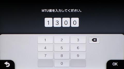 MTU値の入力画面