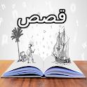 قصص وحكايات ممتعه icon