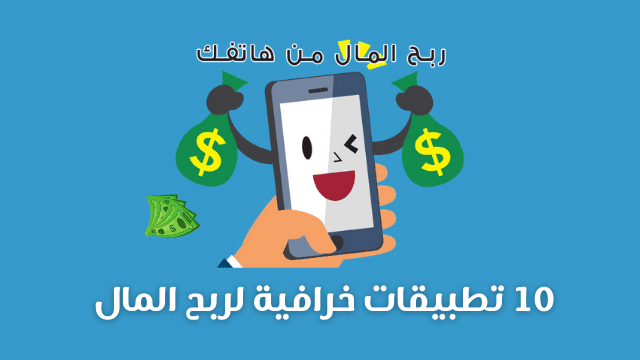 أفضل 10 تطبيقات ربح المال من الهواتف الذكية