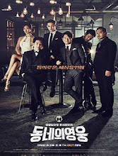 Neighborhood Hero Korea Drama