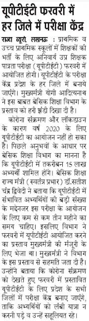 UPTET : यूपीटीईटी फरवरी में हर जिले में परीक्षा केंद्र, बेसिक शिक्षा विभाग के प्रस्ताव को मिली हरी झंडी, लम्बी यात्रा से अभ्यर्थी को परहेज कराने का प्रयास।