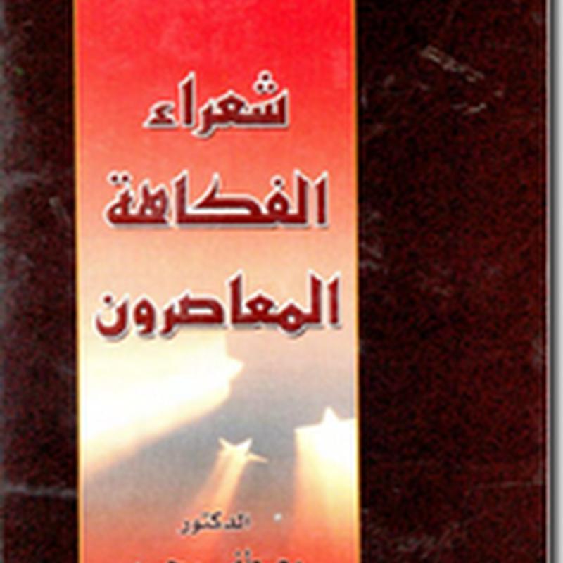 شعراء الفكاهة المعاصرون لـ مصطفى رجب