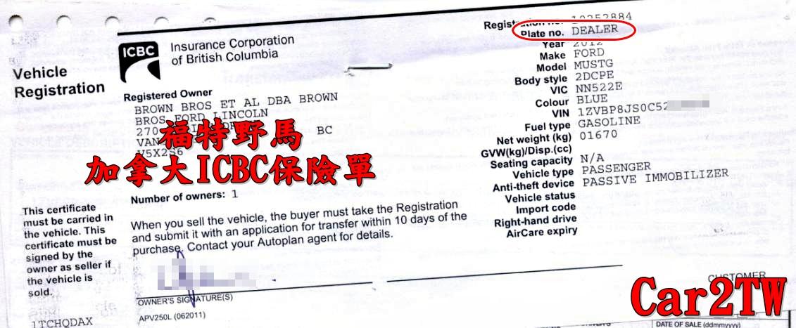 帶車回台灣注意事項三:從美國運車回台灣需要TITLE,從加拿大運車回台灣需要ICBC保險證明,那上圖車主的ICBC保單怎麼不行呢?