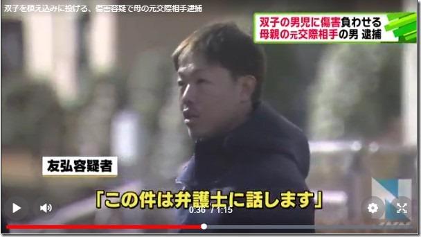 友弘修司容疑者(35)2017.02.16jnn0003-6