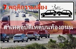 7 พฤติกรรมเสี่ยง สาเหตุอุบัติเหตุบนท้องถนน