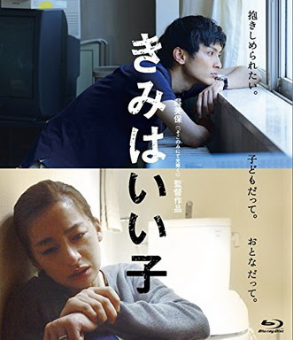 [MOVIES] きみはいい子 / Being Good (2014)
