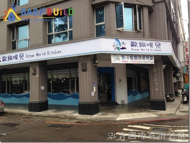 歐絢唯兒 Ocean World Kitchen 親子餐廳