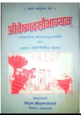 Sri vaishnav Saubhagyam श्रीवैष्णव साैभाग्यम्