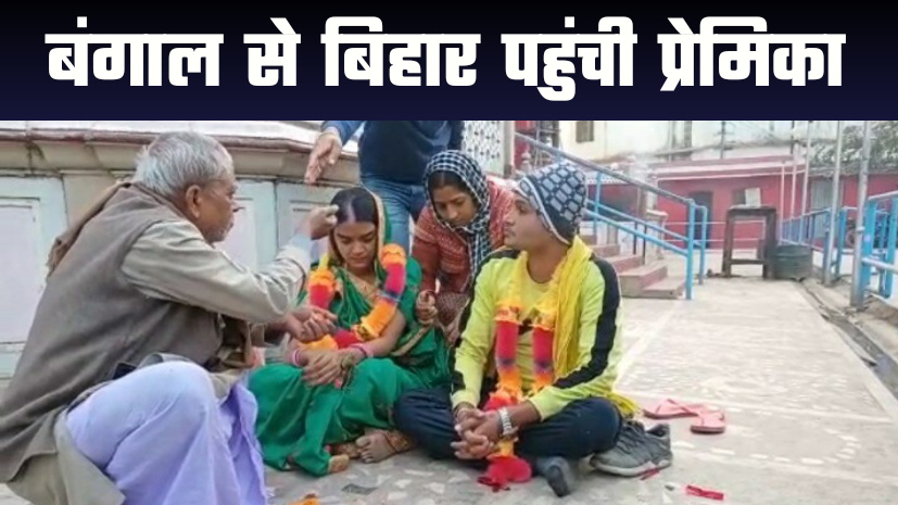 प्रेमी की शादी की खबर सुनकर बंगाल से बिहार पहुंची प्रेमिका, फिर जो हुआ वो किसी ड्रामा फिल्म से कम नहीं