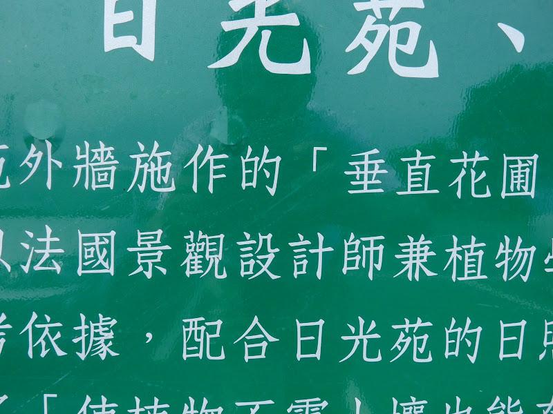 TAIWAN.Nord de Taipei - P1120205.JPG