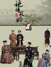 Story of Yanxi Palace / Yanxi Strategy China Web Drama